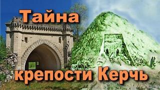 Тайна крепости Керчь.  Куда делись древние курганы?