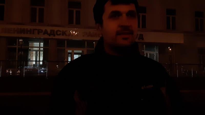 Сергей Хилобок после суда 26 02 19