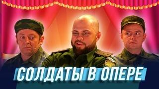 Солдаты в опере — Уральские Пельмени   Джентльмены без сдачи