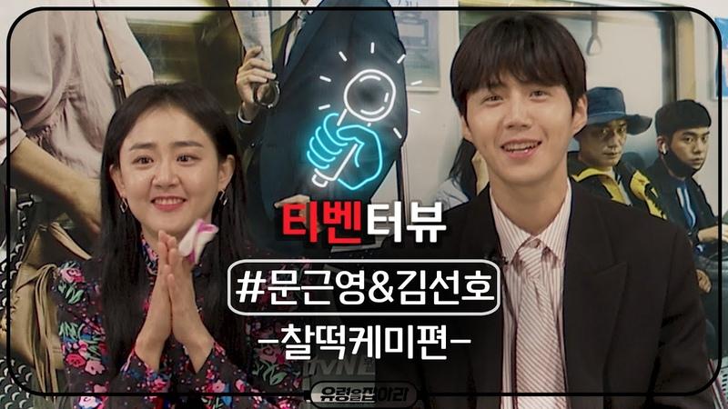[티벤터뷰] 문근영♥김선호, 찐애정 뿜뿜! 심박수 터지는 찰떡케미 인터뷰 | 5097