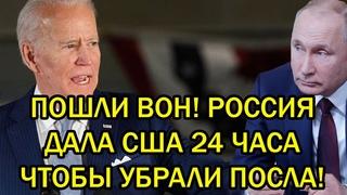 Срочно! Россия дала США 24 часа чтобы убрали своего посла к чёрту!