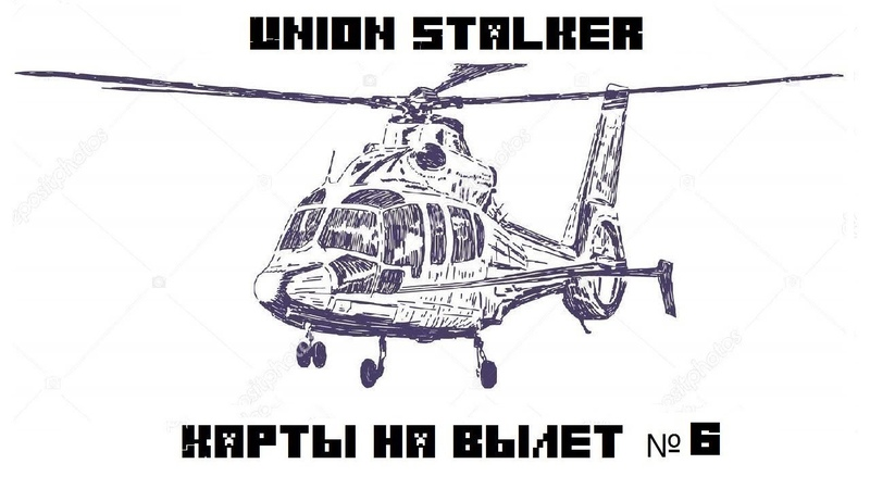 Карты на вылет 6 Union Stalker