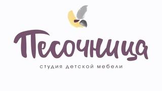 """Производство Студии детской мебели """"Песочница"""""""