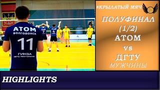 Highlights АТОМ (г. Волгодонск) vs ДГТУ | 1/2 | Волейбол Чемпионат Ростовской области