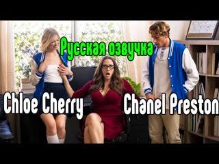 Chanel Preston, Chloe Cherry большие сиськи big tits [Трах, all sex, porn, big tits, Milf, инцест, порно blowjob brazzers секс