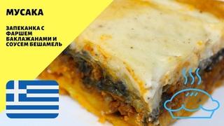Мусака! Запеканка с фаршем, баклажанами, картошкой и соусом бешамель! Греческая кухня!