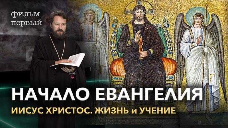 Иисус Христос Фильм первый НАЧАЛО ЕВАНГЕЛИЯ