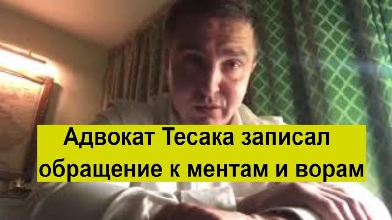 Адвокат Тесака Максима Марцинкевича записал резкое эмоциональное обращение