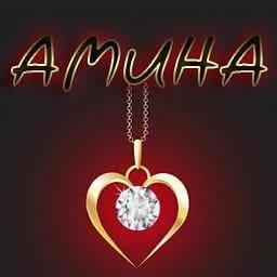 красивые картинки с именем аминат молот появились зажиме