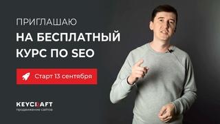 Обучение на SEO-специалиста от компании KeyCraft, Киров