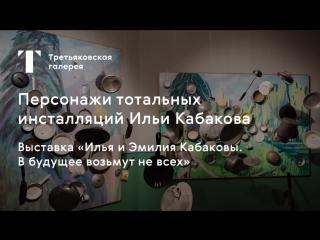 """Выставка """"Илья и Эмилия Кабаковы. В будущее возьмут не всех"""". Онлайн экскурсия"""