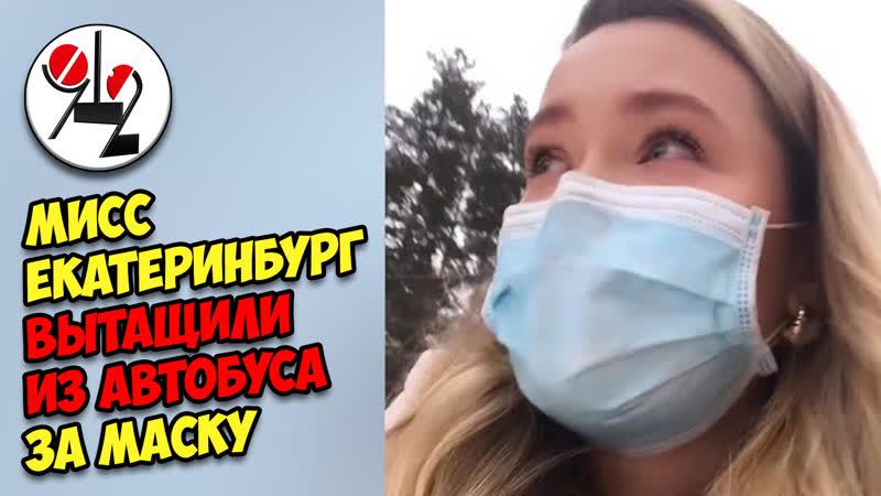 Избранницу Батрутдинова оштрафовали за маску