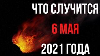 Что Случится 6 Мая 2021 Года