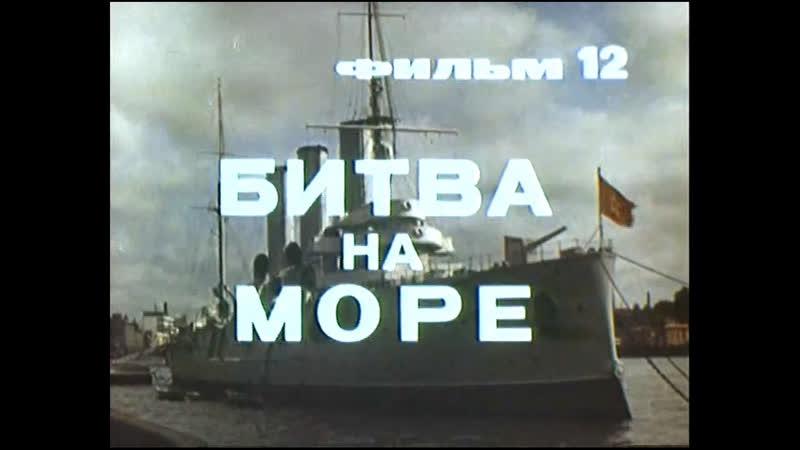 Великая Отечественная Фильм 12 Битва на море The Unknown War Hеизвестная война СССР США 1979