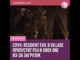По слухам, Resident Evil 8 Village пропустит PS4 и Xbox One из-за загрузок