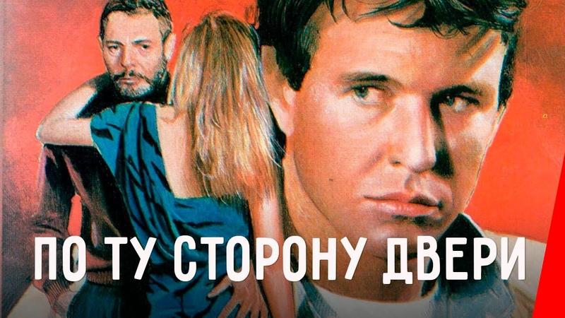 По ту сторону двери Oltre la porta 1982 Всё о фильме