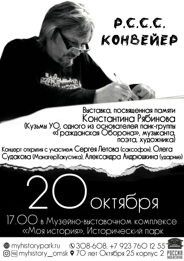 Афиша Омск Р.С.С.С. Конвейер