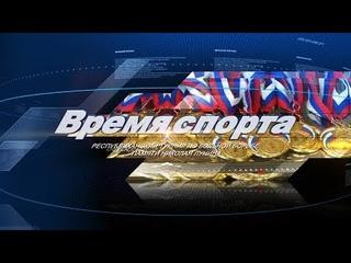 -#ВРЕМЯ_СПОРТА- от 25 октября 2021 года. #5канал #...