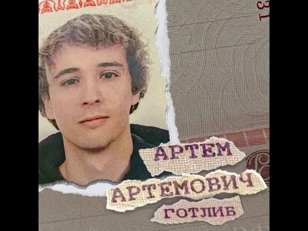 SLAVA MARLOW АРТЕМ СЛИВ АЛЬБОМА