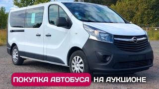 Opel Vivaro - риски покупки авто на аукционе в Европе