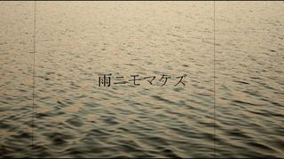"【Japanese Poem】""Ame Nimo Makezu"" (朗読:雨ニモマケズ)"