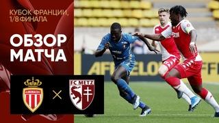 Монако - Мец   обзор матча