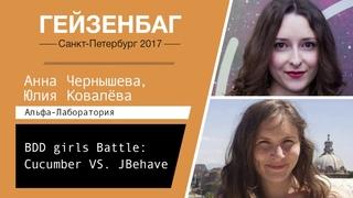 Юлия Ковалева, Анна Чернышева — BDD Girls Battle: Cucumber vs. JBehave