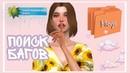 Как проверить моды? Sims 4 Какую программу использовать для поиска конфликтных модов или очистки?
