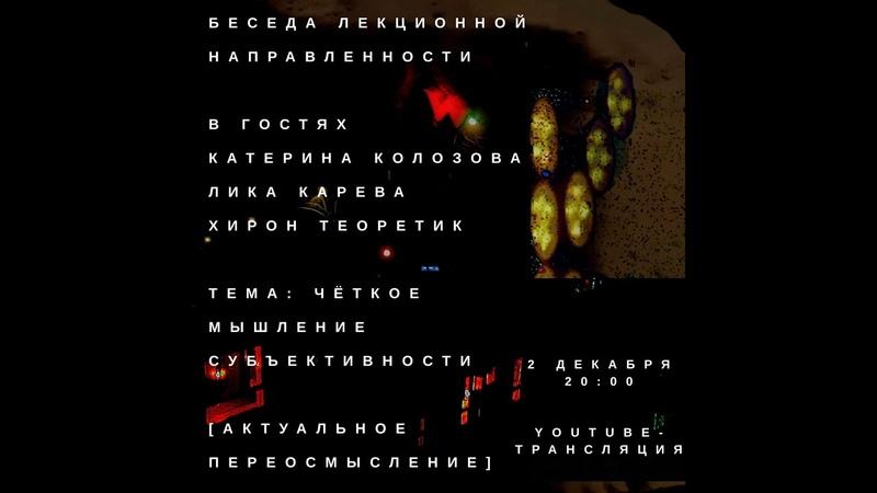 The rigid way of thinking subjectivity Katerina Kolozova Chiron Theorist Lika Kareva