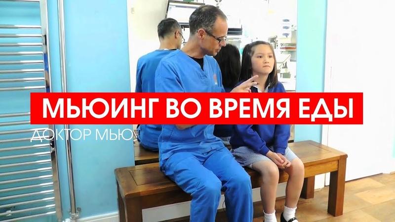 Упражнение мьюинг во время еды Mewing по русски исправить лицо и зубы без операции
