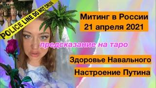 Митинг в России 21 апреля./ Здоровье Навального. Таро гадание.