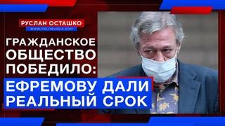 Гражданское общество победило: Ефремову дали реальный срок (Руслан Осташко)