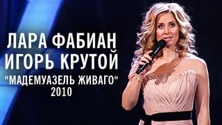 """Лара Фабиан и Игорь Крутой - шоу """"Мадемуазель Живаго"""" 2010"""