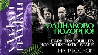 Dark Tranquillity - Monochromatic Stains (кавер на русском). Одинаково Позорно!