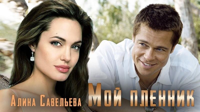 буктрейлер Мой пленник автор Алина Савельева