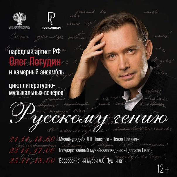 """Ноябрь 2020 г, Проект """"Русскому гению"""" KmsQ-BDMsS8"""