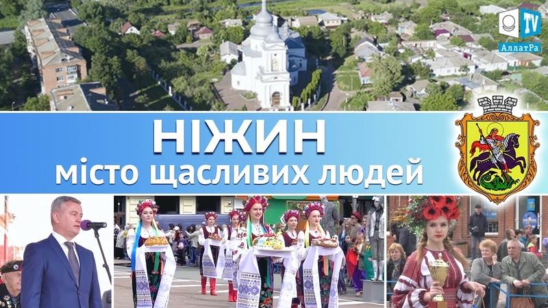 НІЖИН місто щасливих людей АЛЛАТРА ТБ на святкуванні дня міста