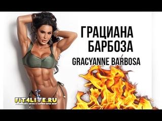 Грациана Барбоза - бразильская фитнес-модель с выдающимися ягодицами