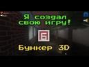 Я создал свою игру - Бункер 3D! Обновление игры в Google Play!