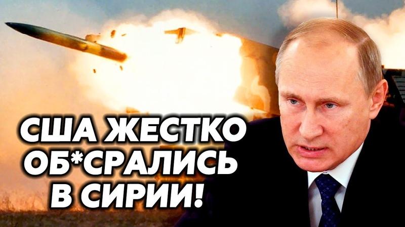 Америка бредит Россия раскрыла правду о действиях США в СИРИИ
