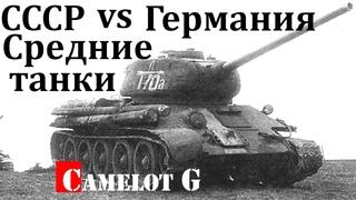 СССР VS Германия средние танки сравнение боевых качеств история создания и применения Camelot G