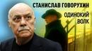 Станислав Говорухин. Одинокий волк Центральное телевидение