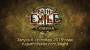 Path of Exile Скверна 3 8 Анонс Новой Лиги Полный Разбор Запись Стрима!