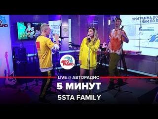 5sta Family - 5 Минут (LIVE Авторадио, шоу Мурзилки Live, )