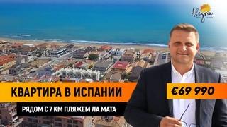 Недвижимость в Испании / Квартира рядом с шикарным пляжем Ла Мата / Торревьеха