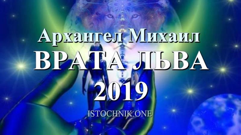 Архангел Михаил: ВРАТА ЛЬВА 2019 | Ченнелинг