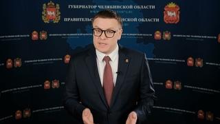 Губернатор Челябинской области Алексей Текслер обр...