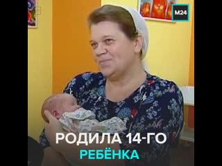 40-летняя женщина родила 14-го ребёнка  Москва 24
