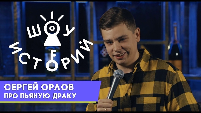 Сергей Орлов - Про пьяную драку [Шоу Историй]