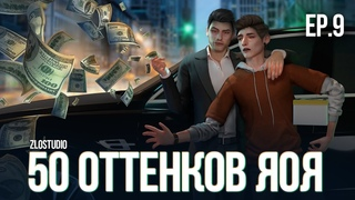 50 ОТТЕНКОВ ЯОЯ • Sims 4 сериал с озвучкой • 9 серия